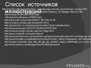 http://razmir.ru/blogs/post/trataka--nasledie-jogov-texnika-uluchsheniya-zreniya
