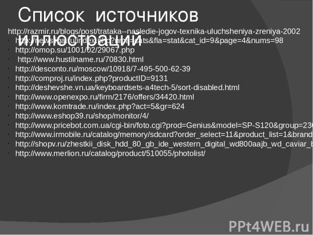 http://razmir.ru/blogs/post/trataka--nasledie-jogov-texnika-uluchsheniya-zreniya-2002 http://newsliga.ru/index.php?nma=cats&fla=stat&cat_id=9&page=4&nums=98 http://omop.su/1001/02/29067.php http://www.hustilname.ru/70830.html http://desconto.ru/mosc…