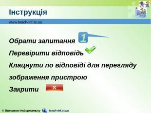 Інструкція www.teach-inf.at.ua Обрати запитання Перевірити відповідь Клацнути по