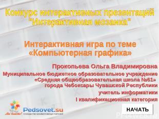 Прокопьева Ольга Владимировна Муниципальное бюджетное образовательное учреждение