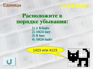 10 баллов 1423 или 4123
