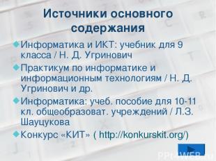 Источники основного содержания Информатика и ИКТ: учебник для 9 класса / Н. Д. У