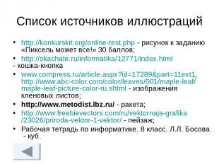 Список источников иллюстраций http://konkurskit.org/online-test.php - рисунок к