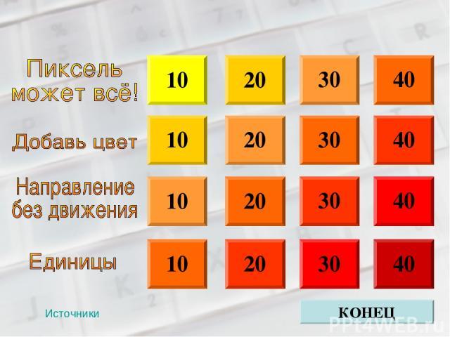10 20 30 40 10 20 30 40 КОНЕЦ 10 20 30 40 10 20 30 40 Источники