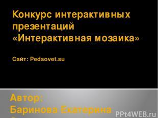Конкурс интерактивных презентаций «Интерактивная мозаика» Сайт: Pedsovet.su Авто