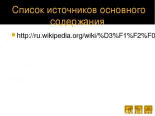 Список источников основного содержания http://ru.wikipedia.org/wiki/%D3%F1%F2%F