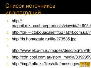 Список источников иллюстраций http://magnit.mk.ua/shop/products/view/id/24905.ht