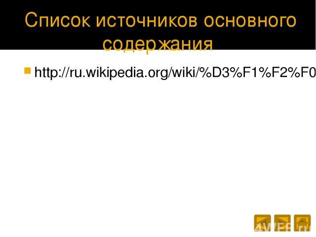 Список источников основного содержания http://ru.wikipedia.org/wiki/%D3%F1%F2%F0%EE%E9%F1%F2%E2%EE_%E2%E2%EE%E4%E0