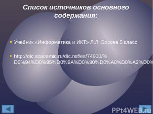 http://www.peoples.ru/science/mathematics/descartes/descartes-02282008214856UXo_