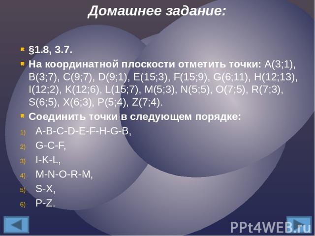 Учебник «Информатика и ИКТ» Л.Л. Босова 5 класс. http://dic.academic.ru/dic.nsf/es/74900/%D0%94%D0%95%D0%9A%D0%90%D0%A0%D0%A2%D0%9E%D0%92%D0%90 Список источников основного содержания: