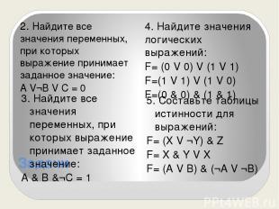Задачи 2. Найдите все значения переменных, при которых выражение принимает задан