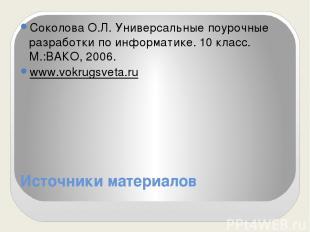 Источники материалов Соколова О.Л. Универсальные поурочные разработки по информа
