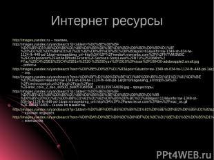 Интернет ресурсы http://images.yandex.ru – пингвин, http://images.yandex.ru/yand