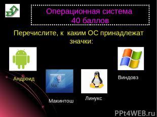 Операционная система 40 баллов Перечислите, к каким ОС принадлежат значки: Андро