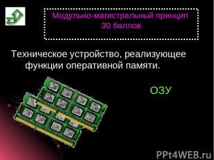 Модульно-магистральный принцип 30 баллов Техническое устройство, реализующее фун