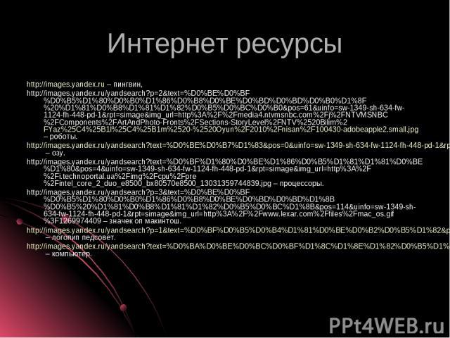 Интернет ресурсы http://images.yandex.ru – пингвин, http://images.yandex.ru/yandsearch?p=2&text=%D0%BE%D0%BF%D0%B5%D1%80%D0%B0%D1%86%D0%B8%D0%BE%D0%BD%D0%BD%D0%B0%D1%8F%20%D1%81%D0%B8%D1%81%D1%82%D0%B5%D0%BC%D0%B0&pos=61&uinfo=sw-1349-sh-634-fw-1124…
