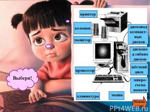 Для ввода текстовой информации в компьютер служит ... (выбери и нажми на ответ)