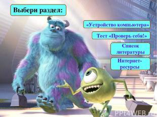Слайд 10: Фон http://www.zagsoft.ru/uploads/posts/2012-02/1330208819_8.jpg Карти