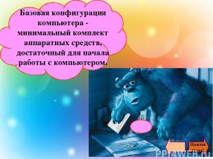 Слайд 38: Фон http://www.zagsoft.ru/uploads/posts/2012-02/1330208819_8.jpg Карти