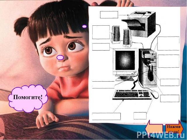 Системный блок Монитор Клавиатура Мышь Базовая конфигурация ПК: Нажми сюда! Главная