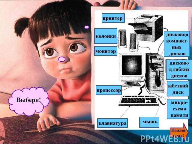 Для ввода текстовой информации в компьютер служит ... (выбери и нажми на ответ) сканер принтер клавиатура монитор Верно! Следующий вопрос!