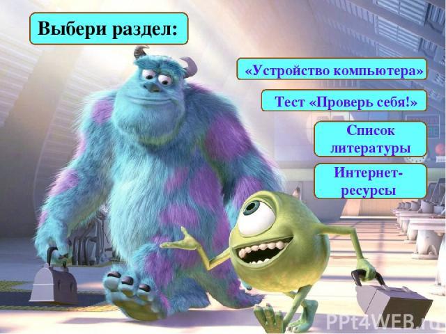 Слайд 10: Фон http://www.zagsoft.ru/uploads/posts/2012-02/1330208819_8.jpg Картинки процессоров http://homepage.univie.ac.at/hans.moritsch/htdocs/cp11w/quadcore.jpg http://martin-elektronik.de/bilder/produkte/gross/CPU-Intel-Celeron-17GHz-FSB-400MHz…