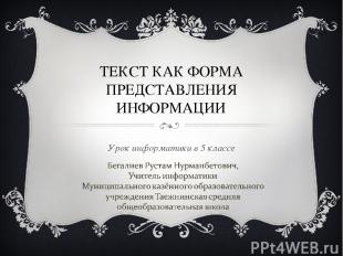 ТЕКСТ КАК ФОРМА ПРЕДСТАВЛЕНИЯ ИНФОРМАЦИИ Урок информатики в 5 классе