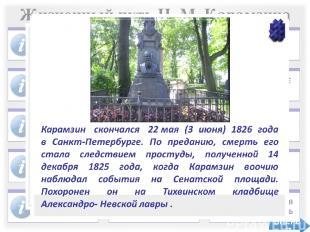 Жизненный путь Н. М. Карамзина ВПЕРЁД