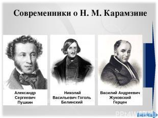 К чему ни обратись в нашей литературе – всему начало положено Карамзиным: журнал