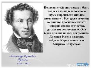 «…и прошлое увековечим» ВПЕРЁД Библиотека в Симбирске создавалась 18 апреля 1848