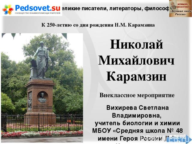 Карамзин — наш Кутузов двенадцатого года: он спас Россию от нашествия забвения, воззвал ее к жизни, показал нам, что у нас отечество есть, как многие узнали о том в двенадцатом годе. НАЗАД