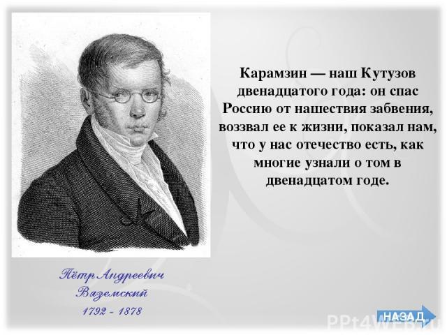 Влияние последнего на литературу можно сравнить с влиянием Екатерины на общество; он сделал литературу гуманною. Великое творение Карамзина, памятник, воздвигнутый им для потомства, - это двенадцать томов русской истории. НАЗАД