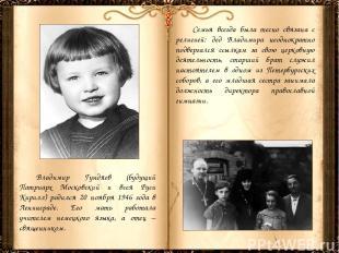 Семья всегда была тесно связана с религией: дед Владимира неоднократно подвергал