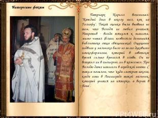 """Патриарх Кирилл вспоминал: """"Каждый день в школу шел, как на Голгофу"""". Такая оцен"""