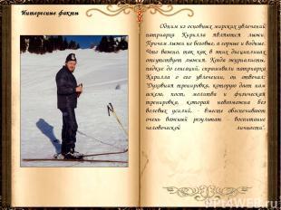 Одним из основных мирских увлечений патриарха Кирилла являются лыжи. Причем лыжи