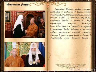 Патриарх Кирилл живой интерес проявляет к развитию в России боевых единоборств.