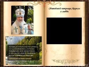 Святейший патриарх Кирилл о любви