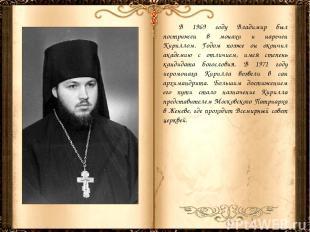 В 1969 году Владимир был пострижен в монахи и наречен Кириллом. Годом позже он о