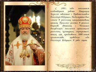 С 1995 года начинается плодотворная работа Патриарха Кирилла совместно с Правите