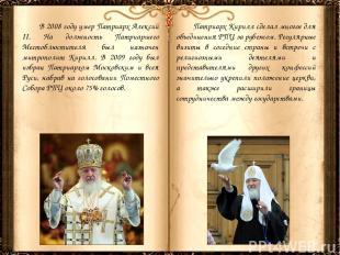 В 2008 году умер Патриарх Алексий II. На должность Патриаршего Местоблюстителя б