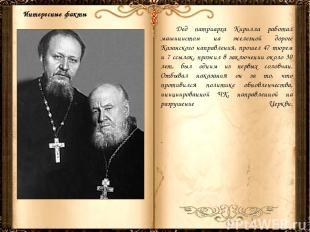 Дед патриарха Кирилла работал машинистом на железной дороге Казанского направлен