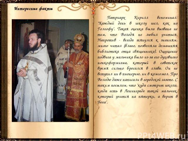 Патриарх Кирилл вспоминал: