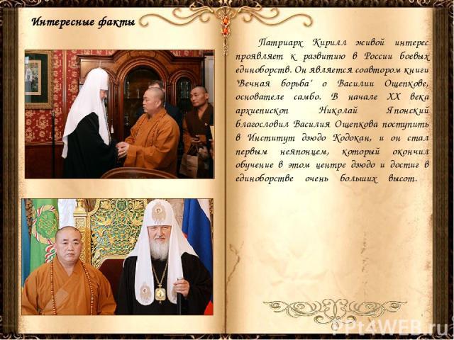 Патриарх Кирилл живой интерес проявляет к развитию в России боевых единоборств. Он является соавтором книги