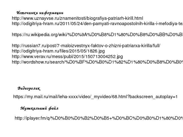 Источники информации http://www.uznayvse.ru/znamenitosti/biografiya-patriarh-kirill.html http://odigitriya-hram.ru/2011/05/24/den-pamyati-ravnoapostolnih-kirilla-i-mefodiya-tezoimenitstvo-svyatejshego-patriarha-kirilla-24-maj-2011/ https://ru.wikipe…