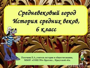 Средневековый город История средних веков, 6 класс Пасечник Е.А, учитель истории