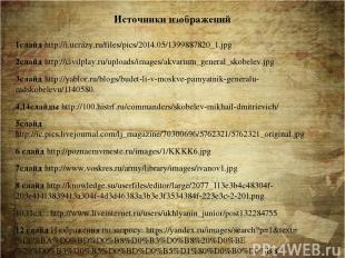 Источники изображений 1слайд http://i.ucrazy.ru/files/pics/2014.05/1399887820_1.
