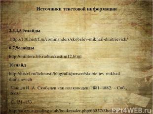 Источники текстовой информации 2,3,4,5,9слайды http://100.histrf.ru/commanders/s