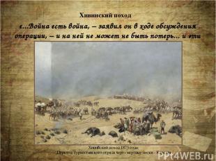 «...Война есть война, – заявил он в ходе обсуждения операции, – и на ней не може