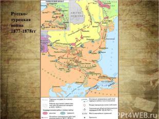Русско-турецкая война 1877-1878гг Наиболее ярко его полководческий дар раскрылся