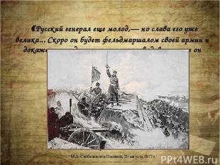 «Русский генерал еще молод,— но слава его уже велика... Скоро он будет фельдмар